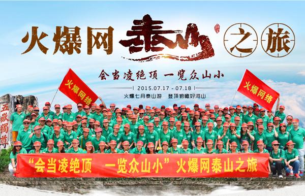 火爆网2015泰山之旅