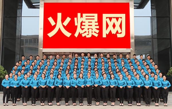 郑州火爆网络科技有限公司全体员工